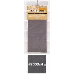 Mr. Waterproof Sand Paper (2000)