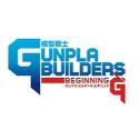 Gunpla Builders Beginning G