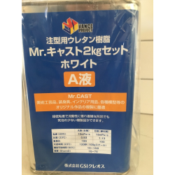 Mr. Cast - Urethane Resin - 2kg (VM002)