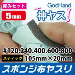 GodHand - Kamiyasu Sanding Stick 5mm