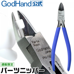 GodHand - Parts Resin Nippers *Web Limited item*