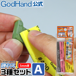 GodHand - MIGAKI Kamiyasu Sanding Sticks (5mm) Assortment Set A