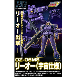 HG AC Leo (Space Type) *PREORDER*