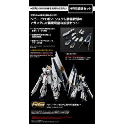 RG HWS Expansion Set for (Nu Gundam) *PREORDER*