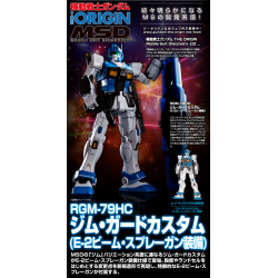 HG GM Guard Custom (E-2 Beam Spray Gun Equipment)
