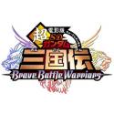 Sangokuden Brave Battle (BB)